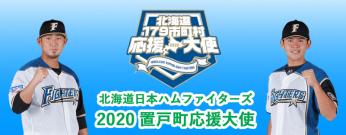 北海道日本ハムファイターズ2020置戸町応援大使特設ページ