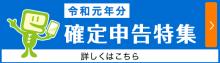 国税庁ホームページ令和元年分確定申告特集